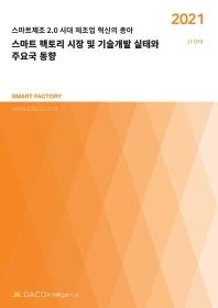 스마트 팩토리 시장 및 기술개발 실태와 주요국 동향(2021)