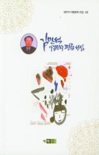 김만석 아동문학 평론 선집