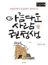 아름다운 사람 권정생(큰글자책)