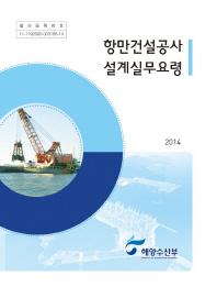 항만건설공사 설계실무요령(2014)