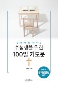 수험생을 위한 100일 기도문