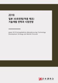 2018 일본 3D프린팅(적층 제조) 기술개발 전략과 시장전망