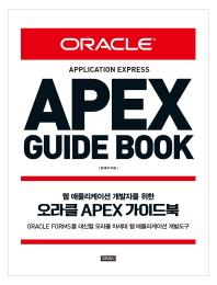 웹애플리케이션 개발자를 위한 오라클 APEX 가이드북
