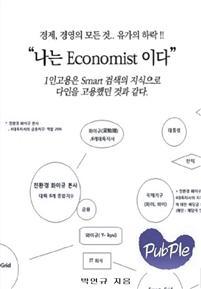나는 Economist 이다