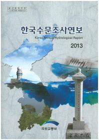 한국수문조사연보(2013)
