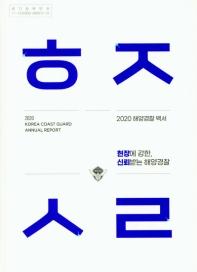 해양경찰 백서(2020)