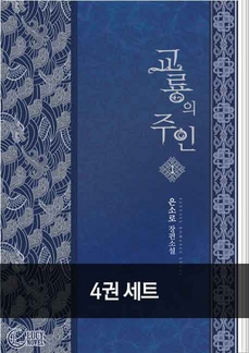 교룡의 주인(전4권)세트