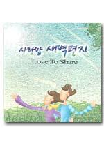 사랑밭 새벽편지(CD)