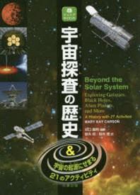 宇宙探査の歷史 &宇宙の起源にせまる21のアクティビティ