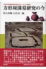 方形周溝墓硏究の今 宇津木向原遺跡發掘40周年記念シンポジウム記錄集
