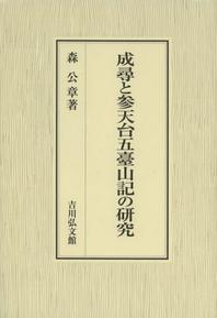 成尋と參天台五臺山記の硏究