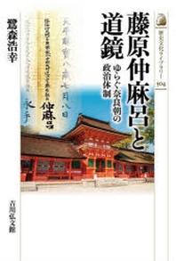 藤原仲麻呂と道鏡 ゆらぐ奈良朝の政治體制