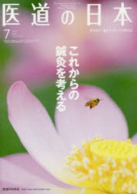 醫道の日本 東洋醫學.鍼灸マッサ-ジの專門誌 VOL.79NO.7(2020年7月)