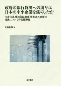 政府の銀行貸出への關與は日本の中小企業を强くしたか 円滑化法,信用保證制度,資本注入政策の效果についての實證硏究