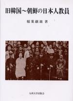 舊韓國-朝鮮の日本人敎員