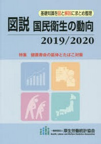 圖說國民衛生の動向 2019/2020