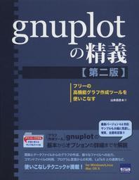 GNUPLOTの精義 フリ-の高機能グラフ作成ツ-ルを使いこなす