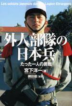 外人部隊の日本兵 たった一人の挑戰