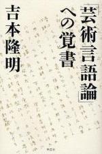 「藝術言語論」への覺書