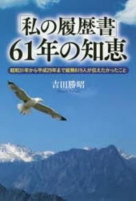 「私の履歷書」61年の知惠 昭和31年から平成29年まで總勢819人が傳えたかったこと