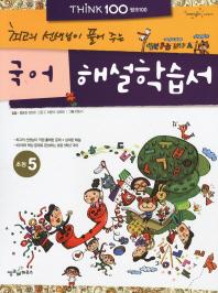 Think 100 국어 초등5 해설학습서(2012)