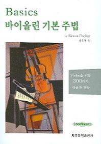 바이올린 기본 주법