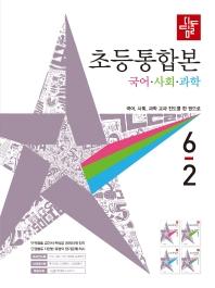 디딤돌 초등통합본 국어, 사회, 과학 6-2(2021)(전3권)