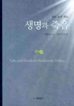생명과 죽음