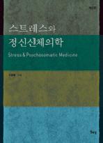 스트레스와 정신신체의학