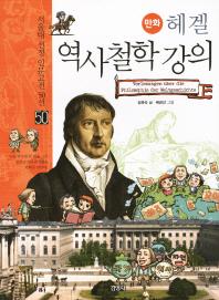 만화 헤겔 역사철학 강의