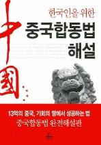 한국인을 위한 중국합동법해설