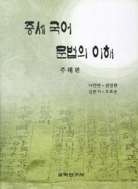 중세 국어 문법의 이해: 주해편