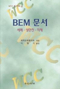 BEM문서(세례 성만찬 직제)