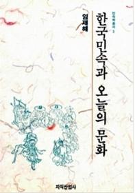 한국민속과 오늘의 문화