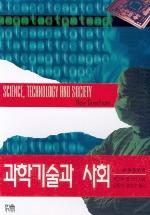 과학기술과 사회(보론증보판)
