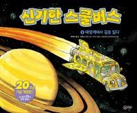 신기한 스쿨버스. 4: 태양계에서 길을 잃다