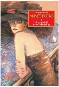 그린게이블즈 앤스북스 Annes Books. 6: 패트 삶과 꿈