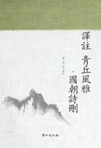 역주 청구풍아 국조시산