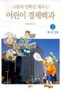 그림과 만화로 배우는 어린이 경제백과 2:회사와 경영