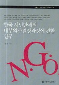 한국 시민단체의 내부의사결정과정에 관한 연구