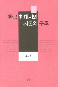 한국 현대시와 시론의 구조
