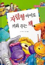 자립형 아이로 키워 주는 책