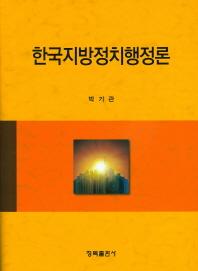 한국지방정치행정론