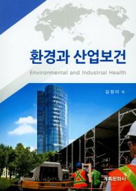 환경과 산업보건