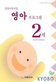 삼성어린이집 영아 프로그램 2세