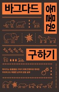 바그다드 동물원 구하기
