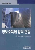 양도소득세 정석 편람(2009)
