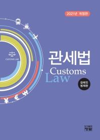 관세법(2021)