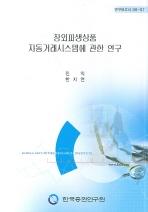 장외파생상품 자동거래시스템에 관한 연구