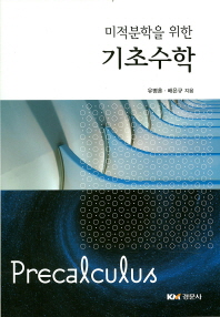 미적분학을 위한 기초수학